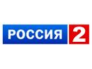 Логотип телеканала Россия 2