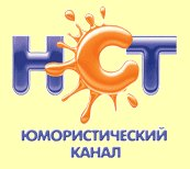 Логотип телеканала НСТ Смешное