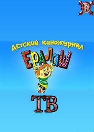 Логотип телеканала Ералаш
