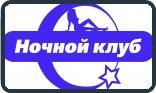 Логотип телеканала Ночной Клуб